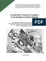 [Lukina I] Arhitekturnaya Grafika i Osnovue Kompoz(Z-lib.org)