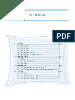7.國際比較.pdf