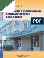 Обращение с Отработавшим Ядерным Топливом АЭС в России