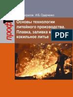Основы Технологии Литейного Производства. Плавка, Заливка Металла, Кокильное Литье