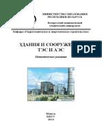 Здания и Сооружения ТЭС и АЭС
