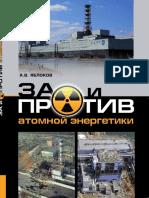 ЗА и ПРОТИВ Атомной Энергетики