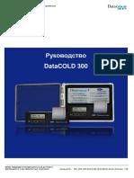 Datacold 300 Rus