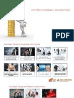 «инструменты hr-бренда и экономики труда».pdf