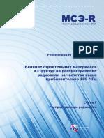 R-REC-P.2040-0-201309-S!!PDF-R