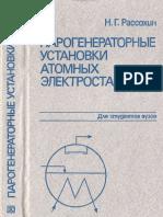 Рассохин Н. Парогенераторные установки атомных электростанций .pdf