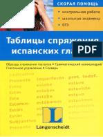 Таблицы спряжения испанских глаголов. К.Загуровска
