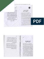 Jummah Khutba-Eng Arabic