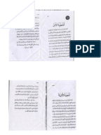 khutbat e juma in urdu pdf free download