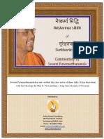 Naishkarmya Siddhi SP