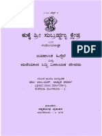 Kukke Sri Subrahmanya Kshetra