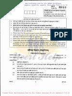 2014 Physics Question Paper