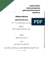 المضمرات.pdf