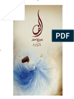 Alif Novel 1-12 Complete by Umera Ahmad
