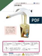 Swan Setsumei