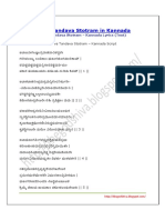 Shiva-Tandava-Stotram-in-Kannada.pdf