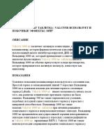 Valcivir 1000 Мг Таблетка - PDF - Blugarian