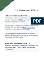 Купить x -Vir - PDF - Blugarian