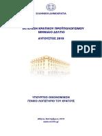 Εκτέλεση Προϋπολογισμού Αυγ 2019
