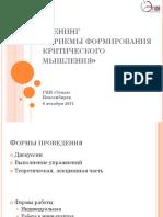 Примеры формирования критического мышления.pdf