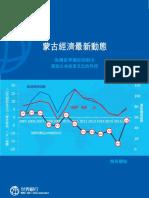 世界銀行報告 - 蒙古國經濟最新動態