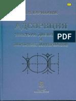 1 Карнаухов-Адсорбция, Текстура Дисперсных и Пористых Материалов-Наука (1999)