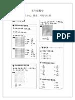 六年级数学百分比练习.pdf