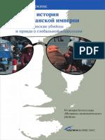 01. История USA империи.pdf