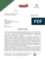 2017-06-19.Συσταση-AlphaBank.pdf