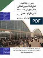 tarrah-shop.com_BookListShop.pdf