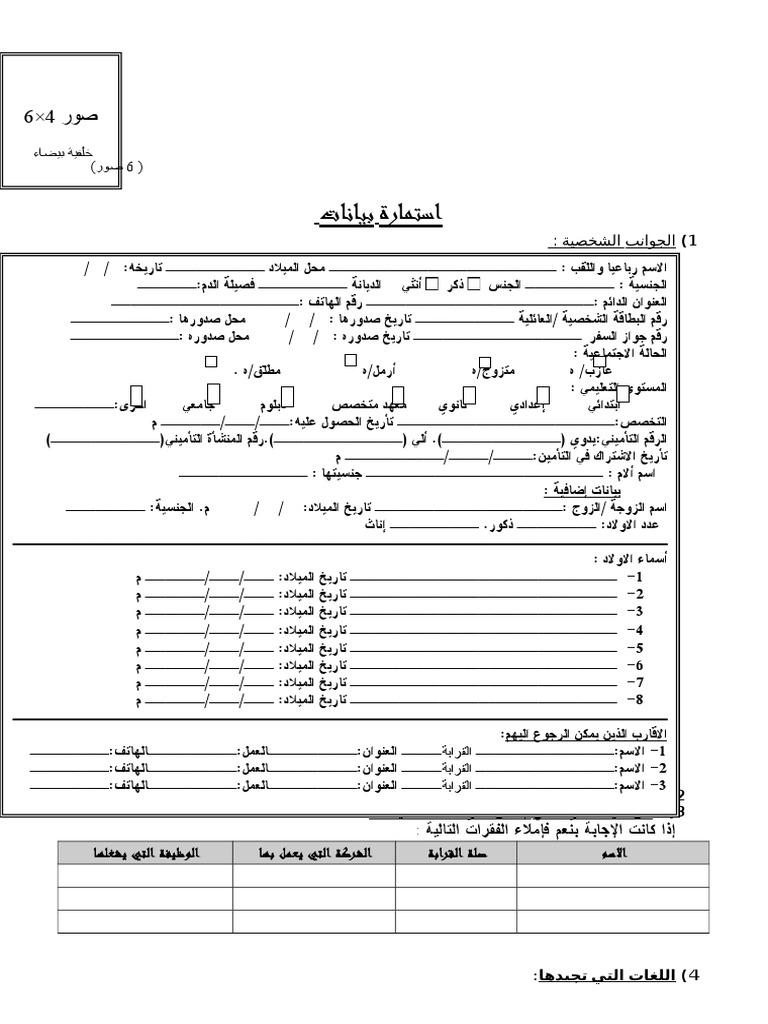 استمارة بيانات شخصية لموظف