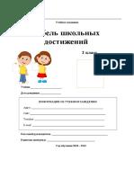 Табель Школьных Достижений 2 Кл.