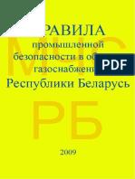 pravila_prom_bezopasnosti.pdf