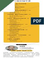 张赟慧  形峦风水学16集 00、课程大纲