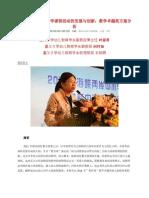 台湾幼儿园主题教学课程活动的发展与创新