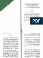 認識台灣 社會篇