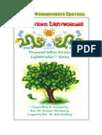 Сервис Финансовых услуг