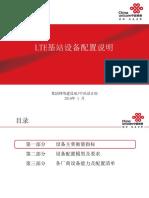 LTE基站设备配置说明-1.21