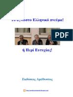 Το Άγνωστο Ελληνικό Πνεύμα ή Περί Ευτυχίας