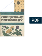 Sibirsko pcelarstvo-Koptev