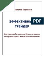effective_trader.pdf
