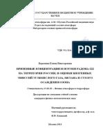 Prizemnye Kontsentratsii i Potoki Radona-222