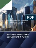 Научные Разработки - Евразийский Регион - 25 Сентября 2019