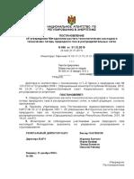 Anre Hotarire 398 Ru