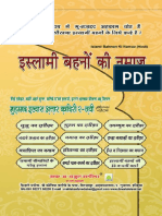 islami-behno-ki-namaz.pdf