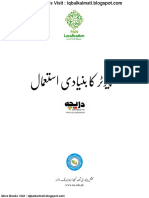 Basic Computer Skills (iqbalkalmati.blogspot.com).pdf