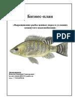 Тиляпия в УЗВ.pdf