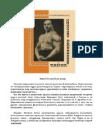 A Drapkin Yu Shaposhnikov - Tayna Zheleznogo Samsona