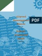 EOMMEX_-_Ellinika_diakosmitika_8emata_A.pdf