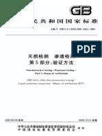 Gbt 18851.5-2005 无损检测 渗透检测 第5部分